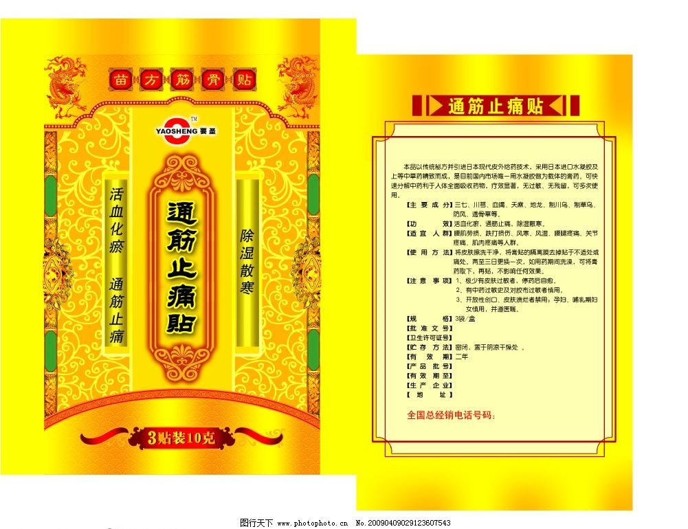 药品包装设计 黄色 云纹 龙 柱子 广告设计模板 源文件库