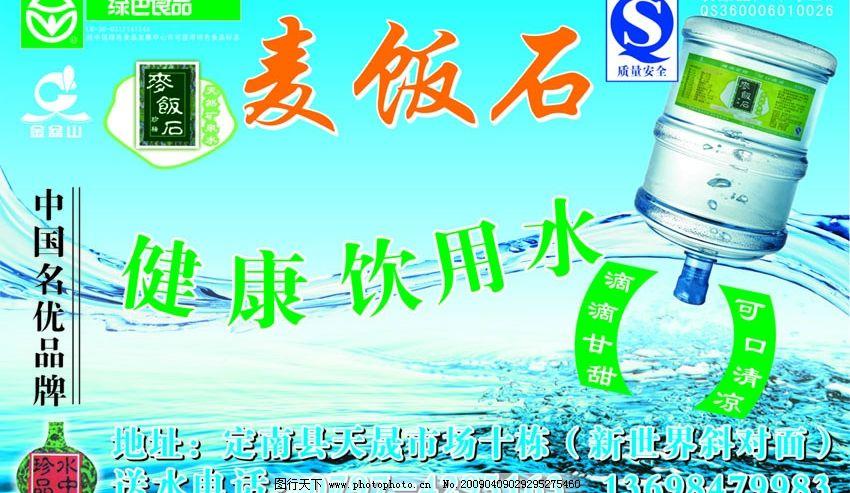 麦饭石 矿泉水 桶装水 水 广告设计 请帖招贴 矢量图库 cdr