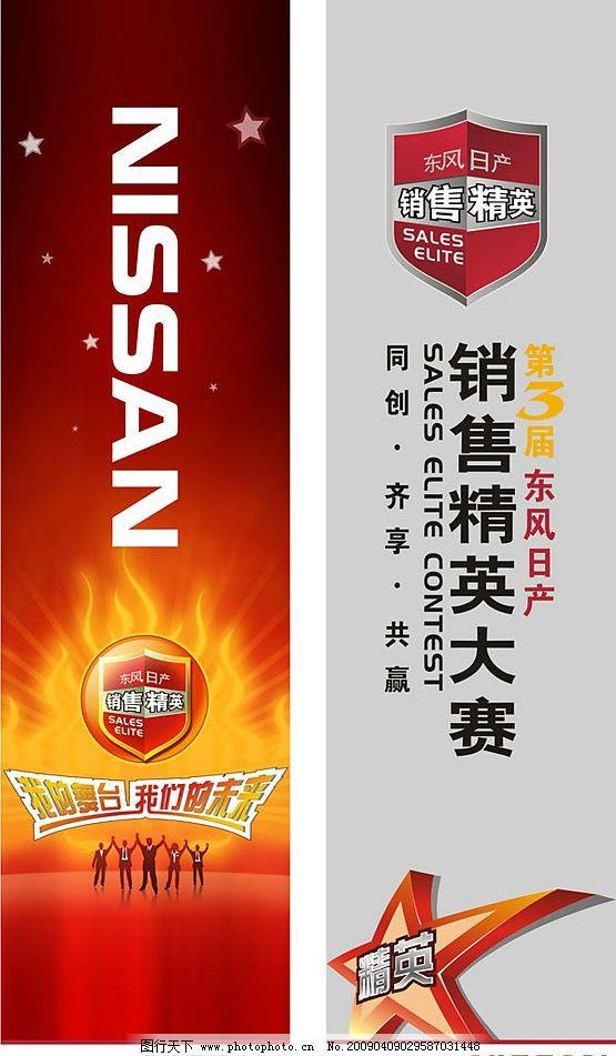 销售精英大赛 精英大赛 海报 广告设计 矢量图库 cdr