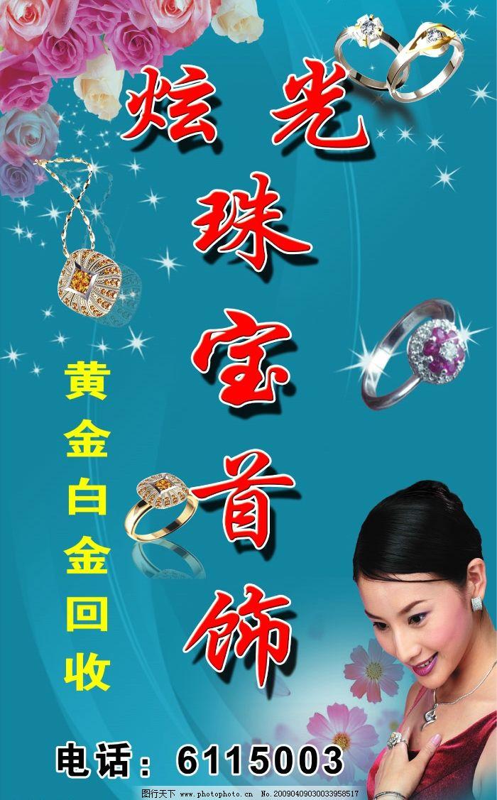 炫光珠宝首饰图片_海报设计_广告设计_图行天下图库