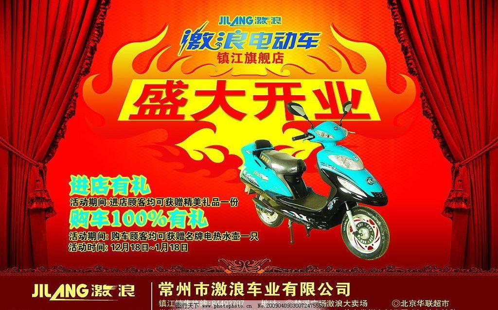 激浪电动车 激浪 电动车      车 盛大 开业 广告设计模板 海报设计