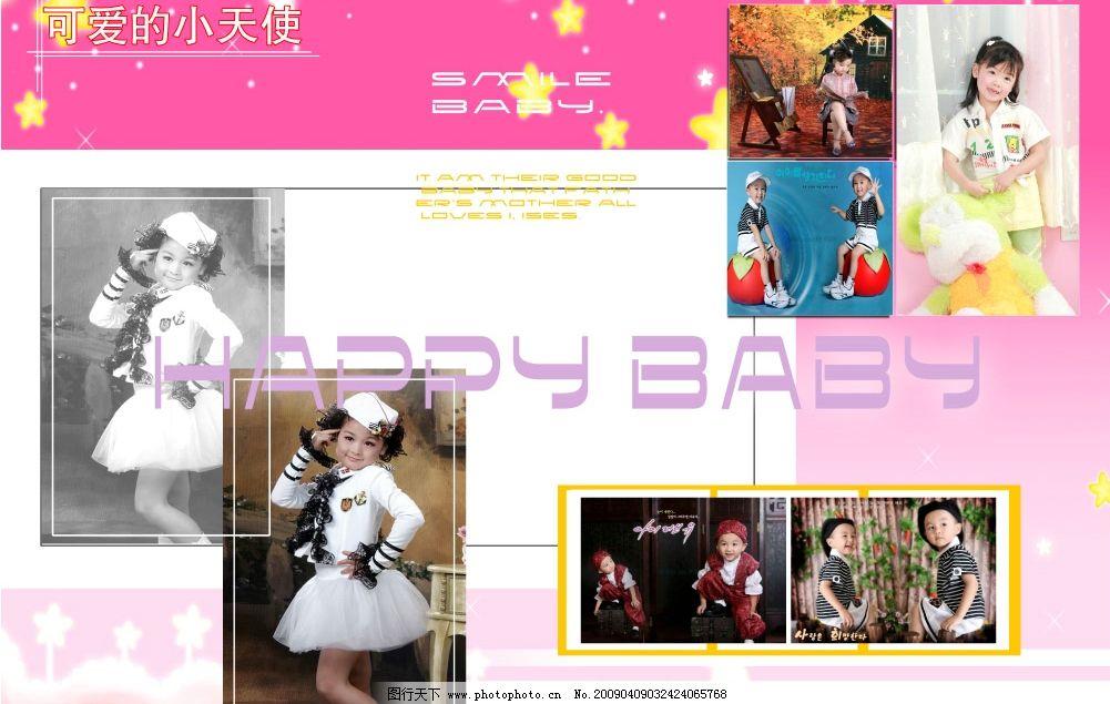 可爱儿童写真模板 可爱背景 活泼可爱的儿童 线框 happy baby 摄影