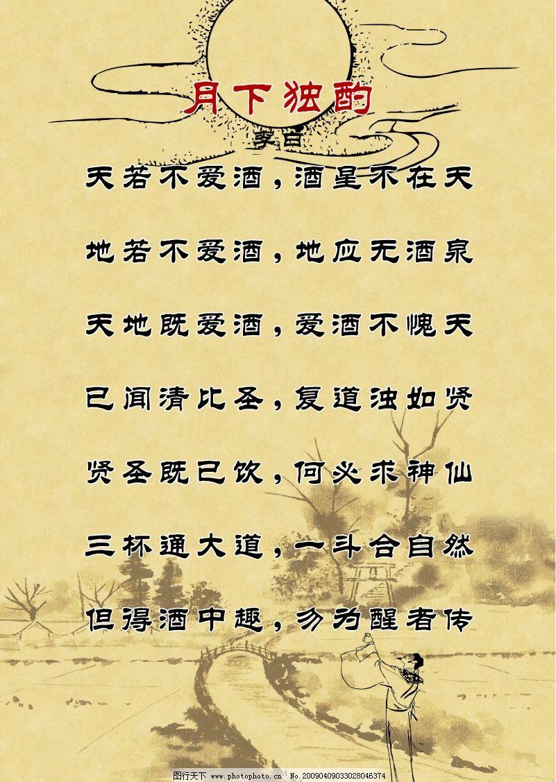 李白歌曲的谱子