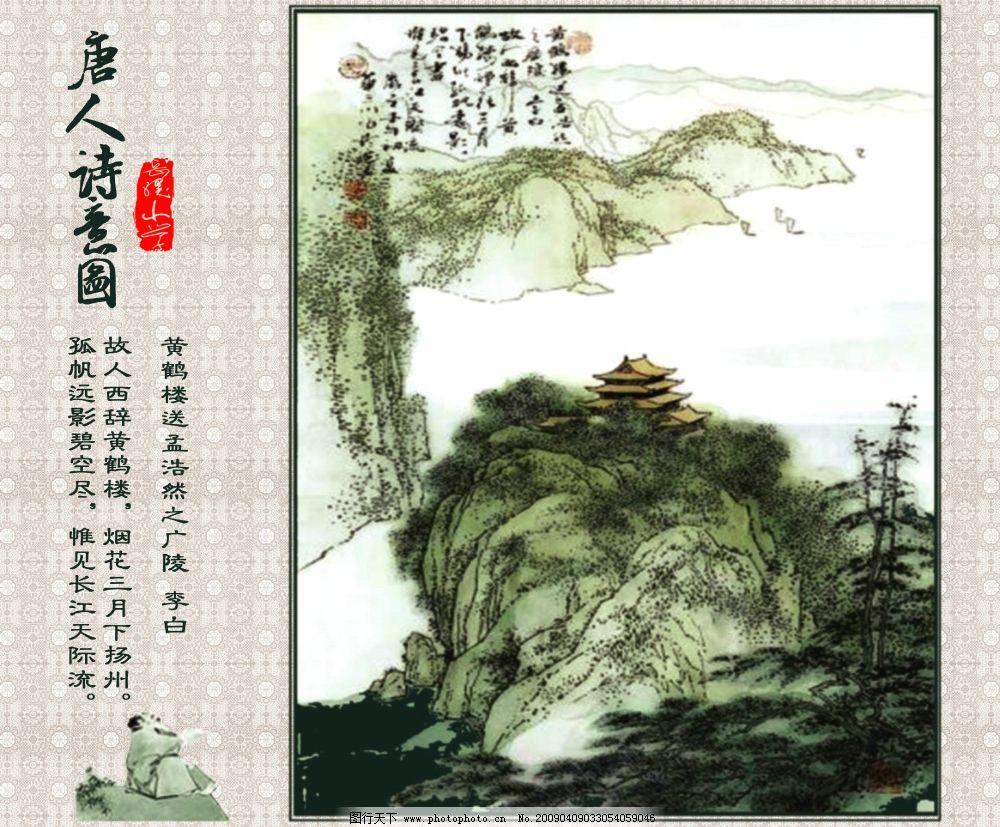唐人诗意图 古诗 诗词 古画 绝句 唐诗 山水画 底纹 印章 仿古 诗人