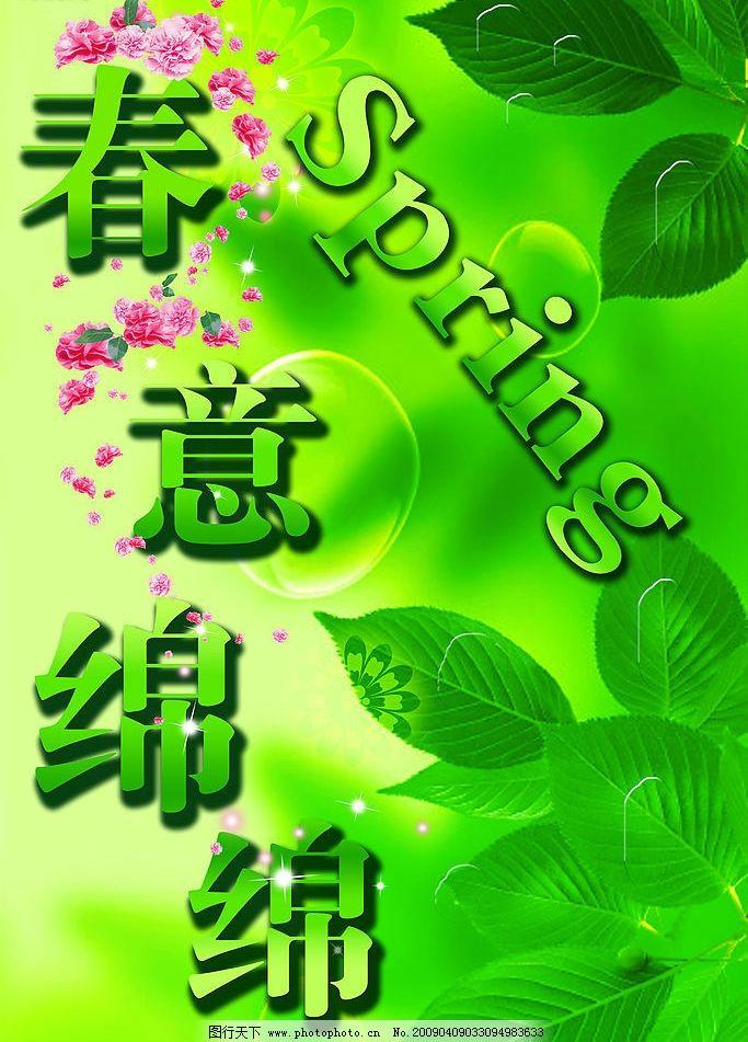 春意绵绵 春天 春景 叶子 春雨 花 背景 绿色 春色 源文件库
