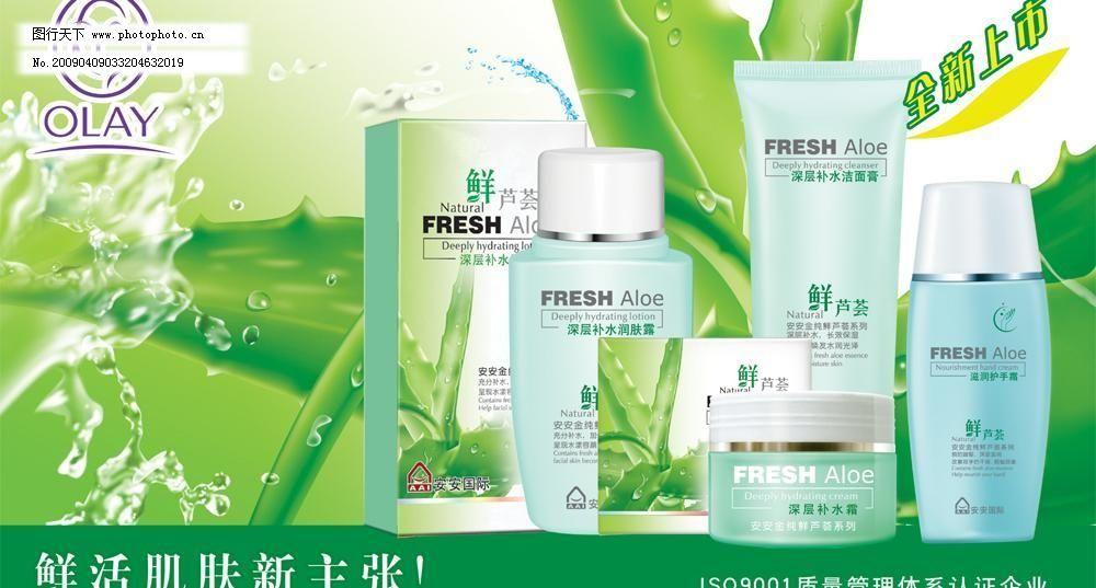 300dpi psd psd分层素材 保湿 护肤品 化妆品 化妆品广告 芦荟 绿色
