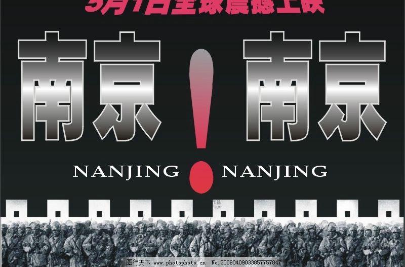 南京》电影海报 南京南京电影海报 其他矢量 矢量素材 矢量图库