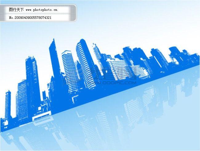 蓝色城市高楼大厦 - 矢量素材