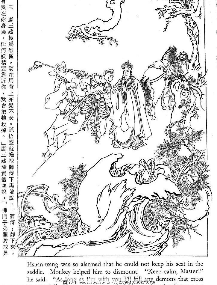 孙悟空 唐僧 猪八戒 沙僧 齐天大圣 白骨精 妖精 神话 白描 线描 黑白
