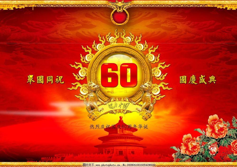 国庆 盛典 喜迎 60 周年 华诞 国庆节 宏伟 壮观 天坛 金色 华丽 边框