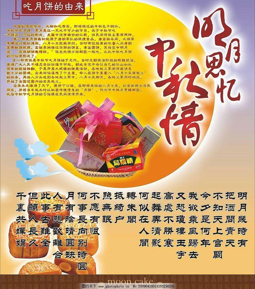 中秋节海报设计 中秋节 海报 dm      节日素材 矢量图库 cdr
