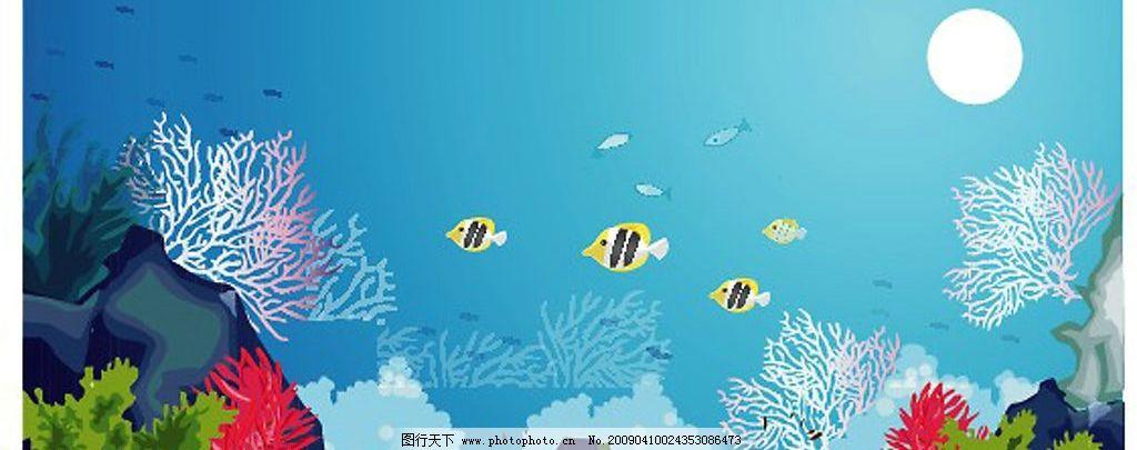海底世界 鱼 珊瑚 贝壳 卡通版 矢量图库