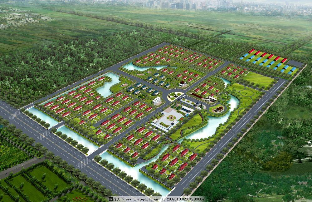 村庄规划 村庄 规划 鸟瞰 新农村 室外 景观 建筑 室外设计素材 环境图片