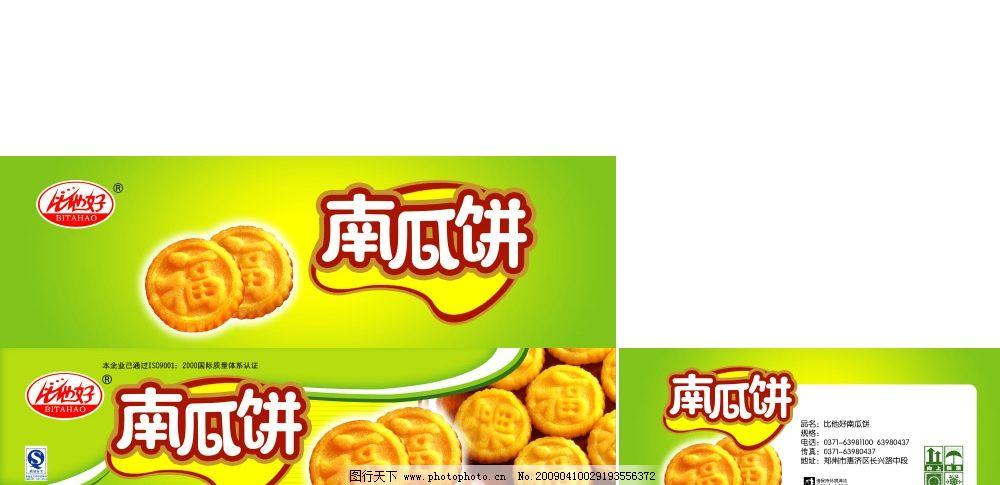 箱子 纸箱 包装 食品包装 南瓜饼 食品箱 包装设计 纸箱盒 盒子