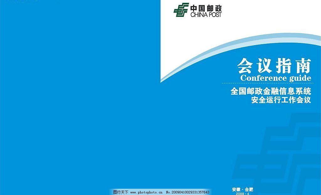 邮政会议指南封面图片