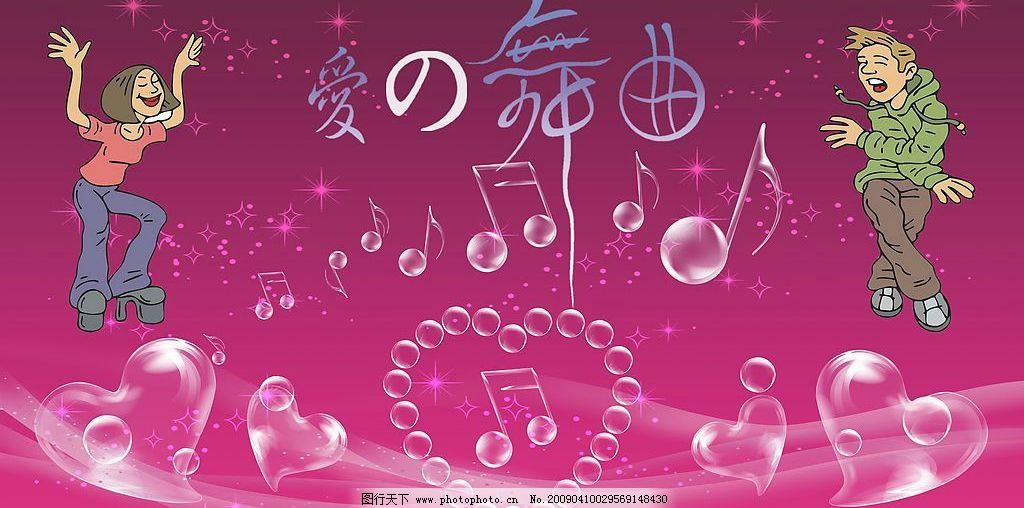 音符 矢量人物 星星 淡红色背景 爱的舞曲艺术字 水泡 广告设计 矢量图片