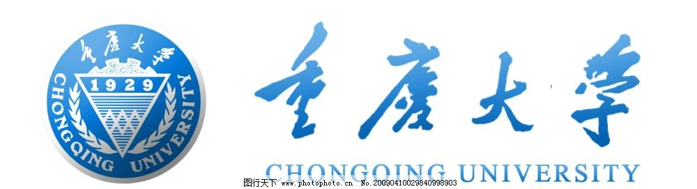 重庆大学校徽图片