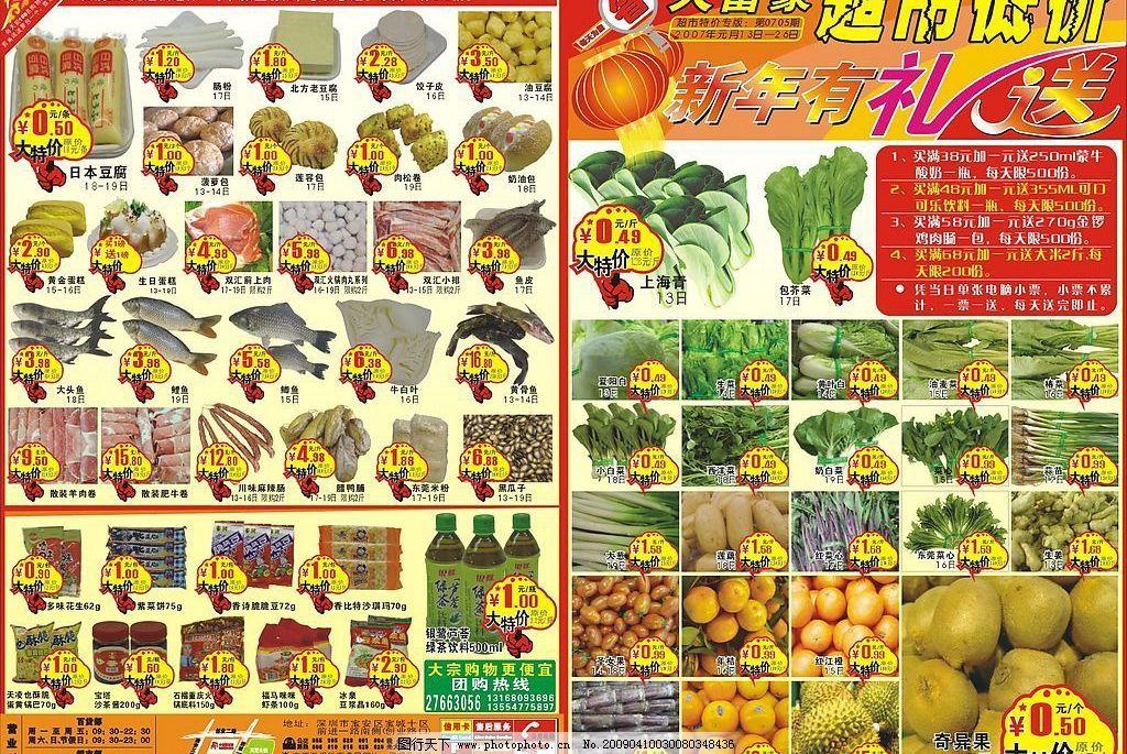 生鲜 食品用品 非食 商场 超市 百货 矢量图库 cdr 广告设计 海报设计
