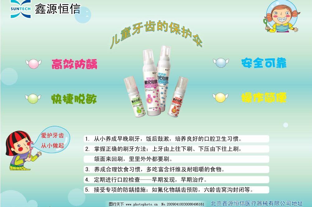 护齿产品宣传页 儿童 牙齿 保健 广告设计模板 源文件库