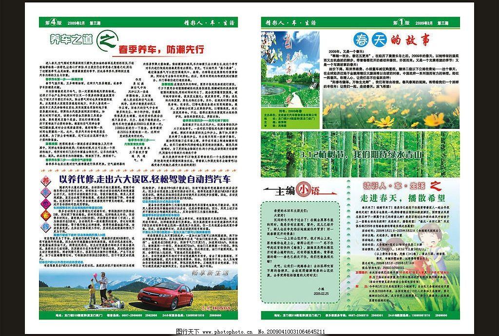 东风本田报纸图片,汽车 春天 花树 广告设计 其他设计
