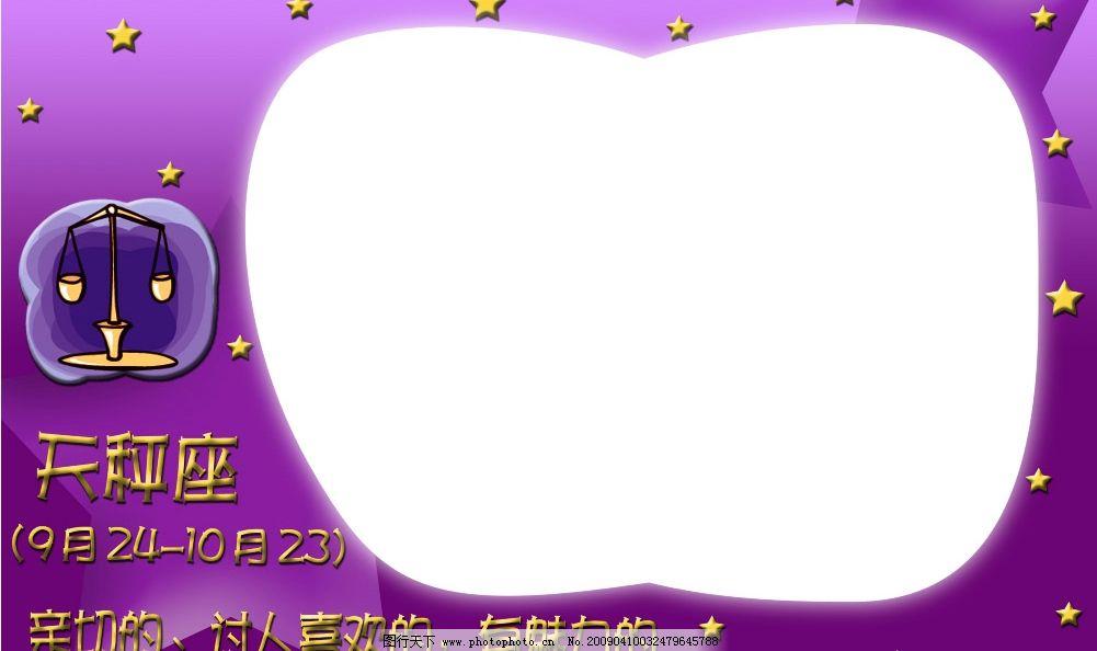 ppt 背景 背景图片 边框 模板 设计 相框 1001_594