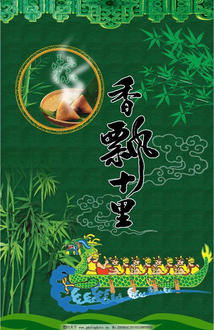 端午节 粽情 粽子 赛龙舟 香飘十里 传统边框 竹子 竹叶 祥云 烟雾