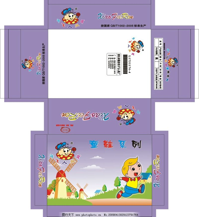 小飞人贝贝 鞋盒 儿童鞋盒 广告设计 包装设计 矢量图库