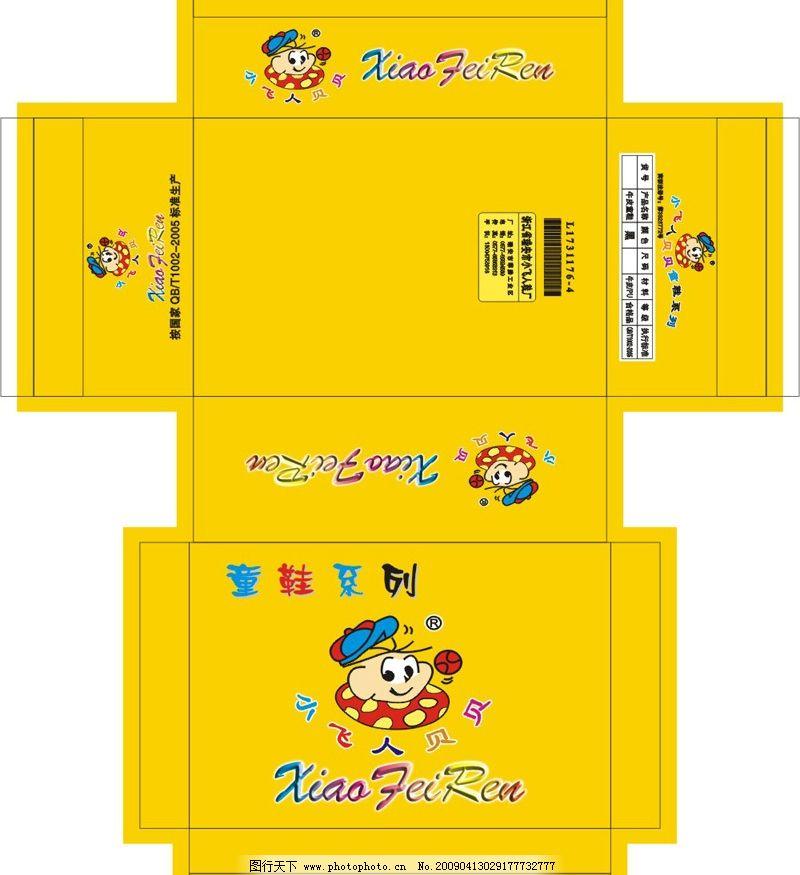 小飞人贝贝黄 鞋盒 儿童鞋盒 广告设计 包装设计 矢量图库 cdr