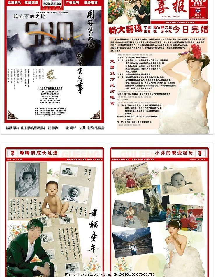 喜报 特刊 杂志 报刊 报纸 广告设计 海报设计 矢量图库