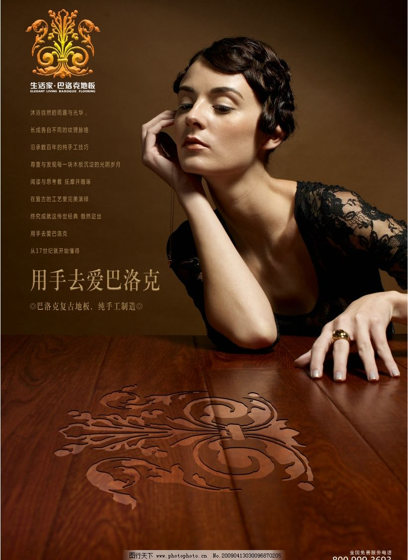 生活家巴洛克 木地板 女人 人物 欧式风格 复古 背景 海报 画册封面