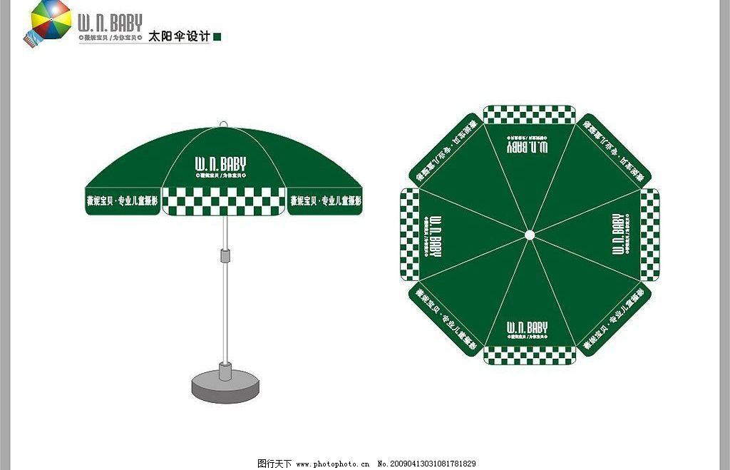 广告太阳伞设计图片