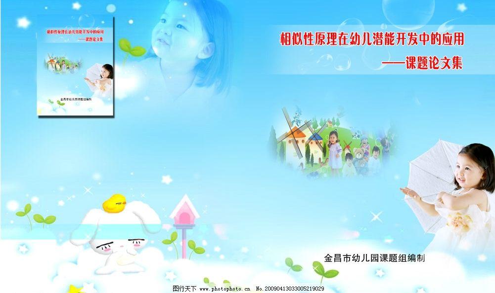 儿童书籍封面      小女孩 幼儿 卡通 背景 透明泡泡 psd分层素材 源