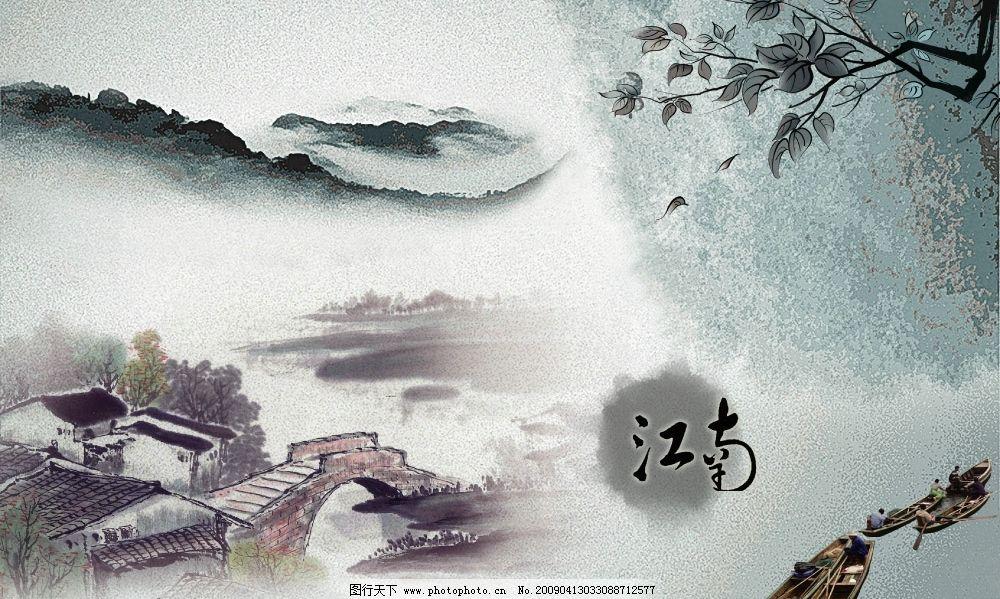 国画 江南 古画 山水 树叶 小船 船支 水乡 房屋 水墨画 山水画 psd