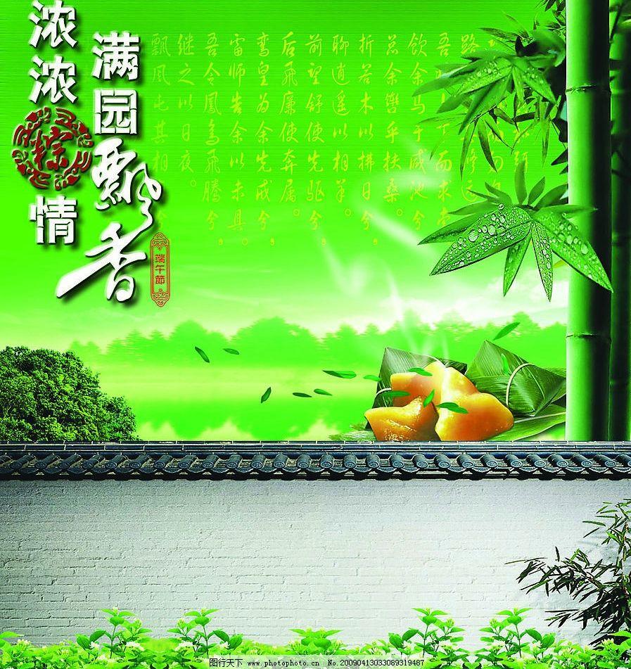 端午节设计 粽子 浓浓粽情 满园飘香 字效 艺术字 竹子 围墙