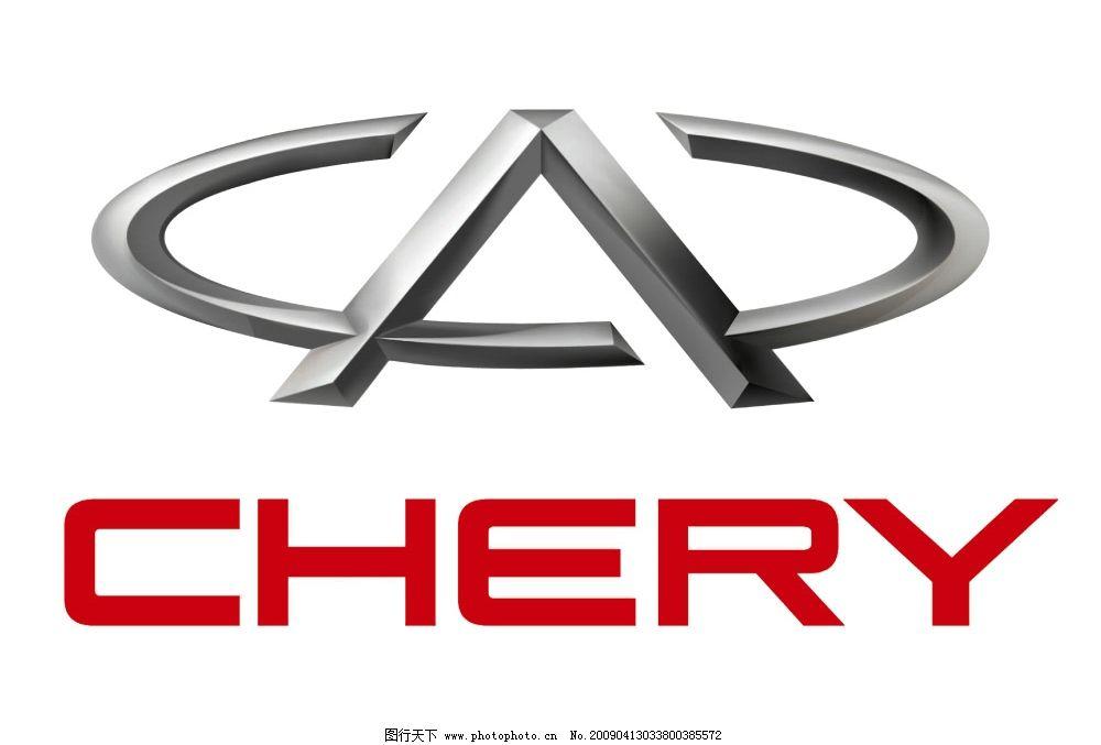 奇瑞汽车标志奇瑞logo图片