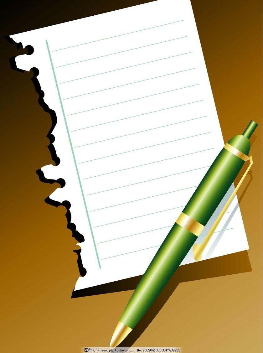 笔与纸 钢笔 纸张 矢量图 其他矢量 矢量素材 矢量图库