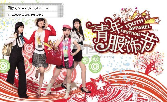 青年服饰节购物海报