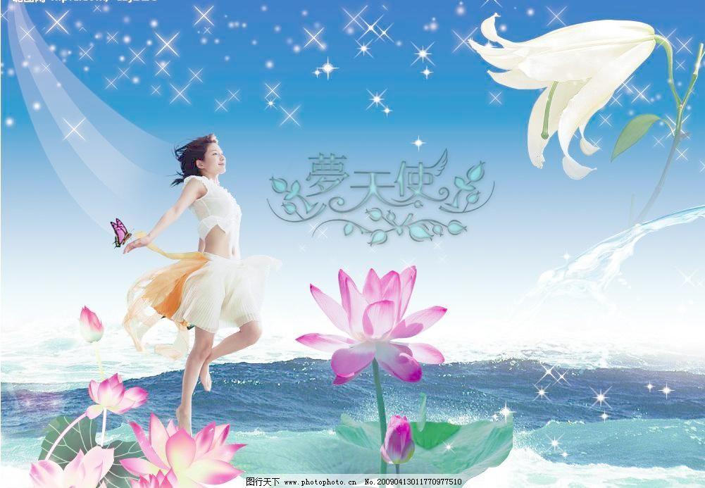 300dpi psd 背景图 风景画 广告设计模板 海 海浪 荷花 荷叶 蝴蝶 梦