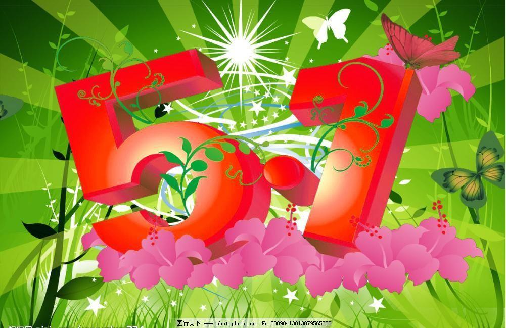 五一花草 放射线 红色 蝴蝶 节日素材 劳动节 亮点 五一立体字