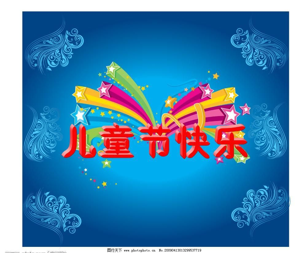 背景 儿童 儿童节 儿童节模板下载 儿童节素材下载 花纹 节日 儿童节
