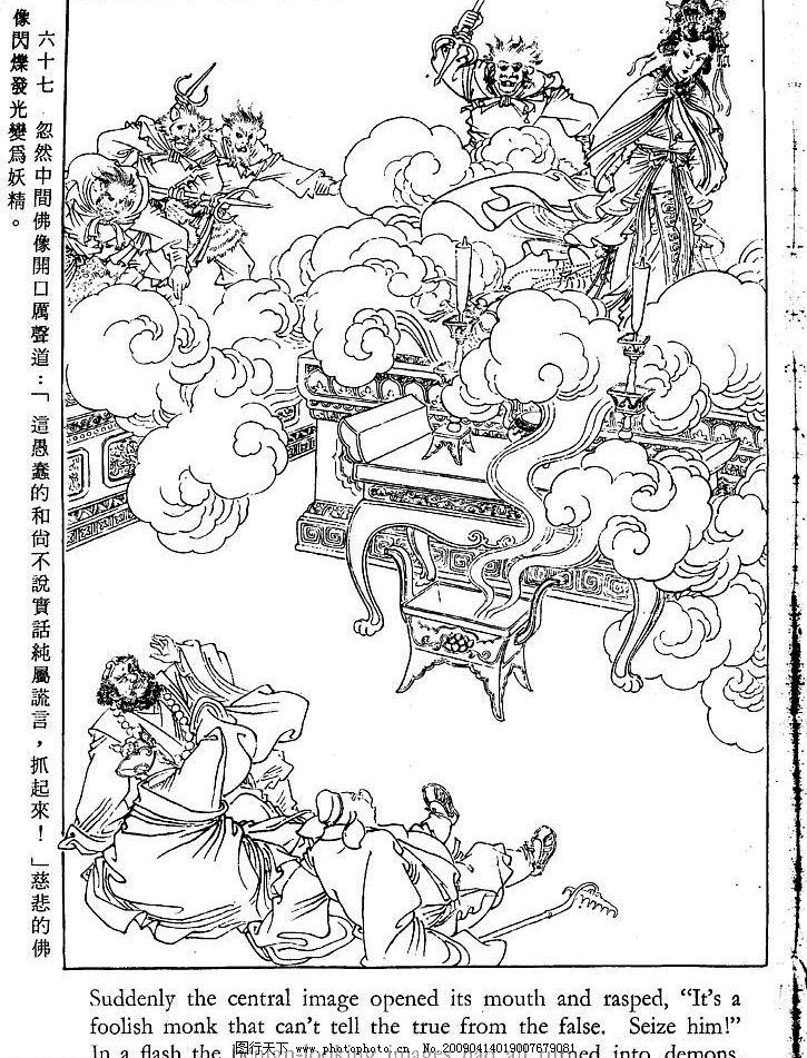 猪八戒 沙僧 齐天大圣 白骨精 妖精 神话 白描 线描 黑白稿 连环画 神