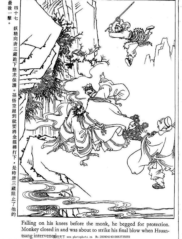 猪八戒 沙僧 齐天大圣 白骨精 妖精 神话 白描 线描 黑白稿 连环画