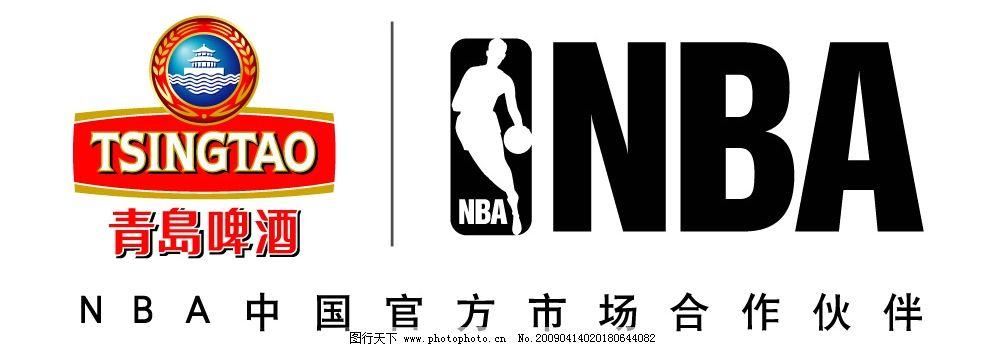 nba与青岛啤酒 nba 青岛 啤酒 标志 合作 标识标志图标 其他 矢量图库