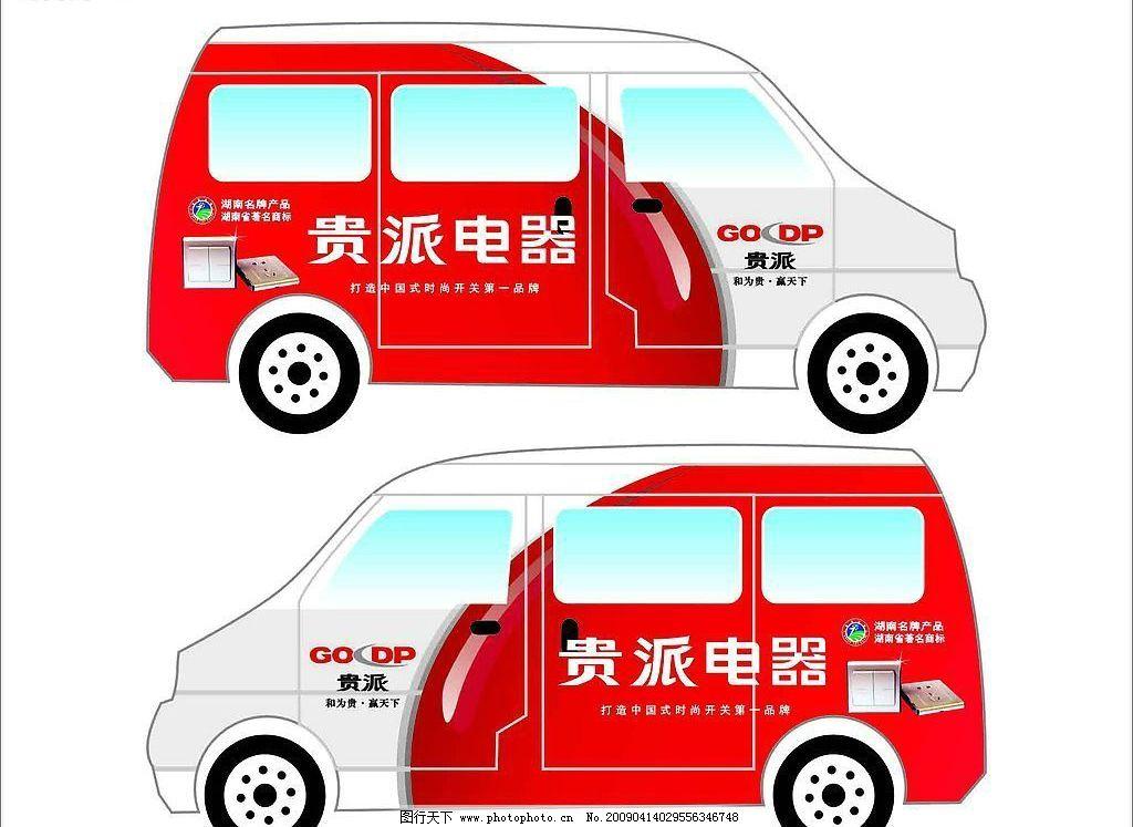 贵派电器五菱之光车体广告 广告设计 矢量图库 cdr