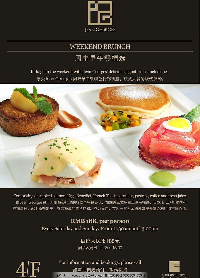 中餐美食图片 瘦肉 鸡蛋 面包 奶油 中式食物 美食 广告设计 海报设计
