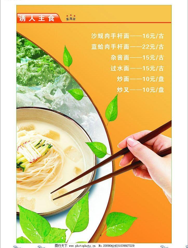 酒店菜谱主食 酒店 菜谱 主食 水饺 馒头 点心 其他矢量 矢量素材