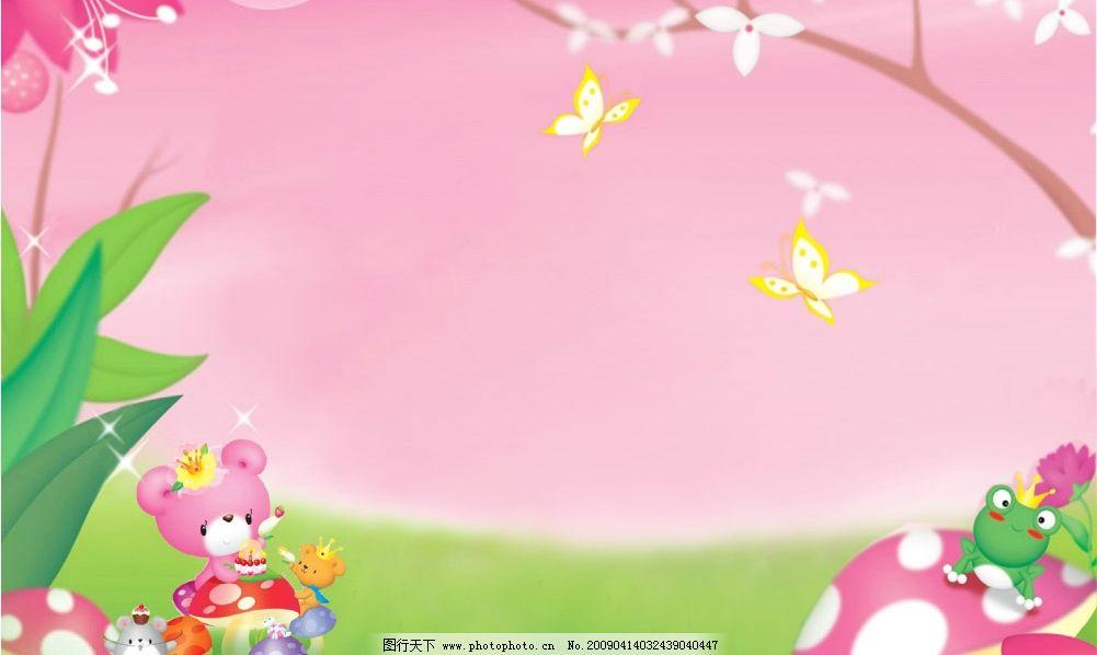 儿童模板 小熊 蝴蝶 青蛙 小草 花朵 树枝 摄影模板 源文件库