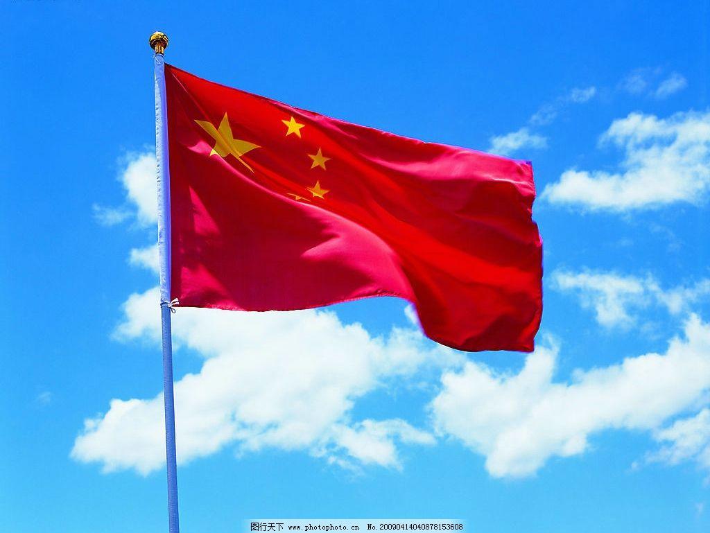 国旗 中国 图片素材 摄影图库
