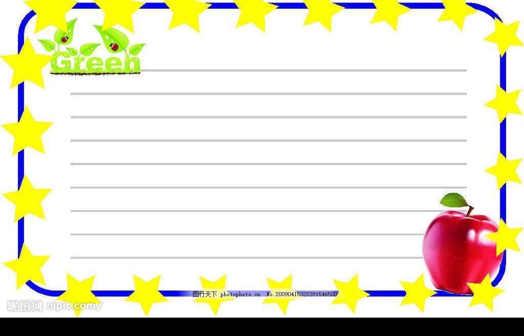 简单的小边框 星星 苹果 花纹花边 矢量图库