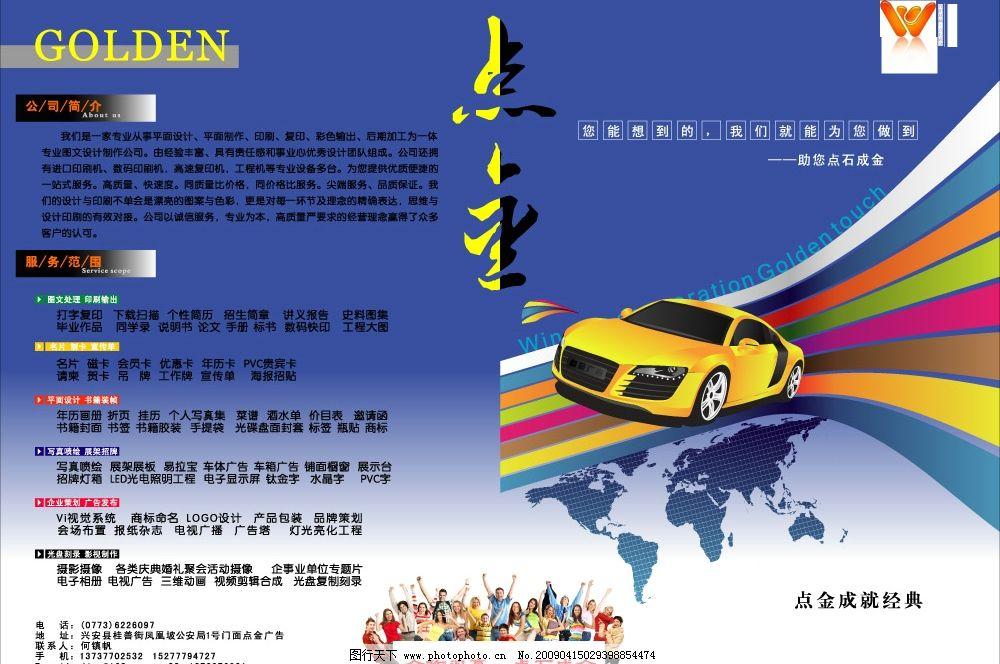 广告公司宣传单 广告公司 宣传单 广告设计 画册设计 矢量图库 cdr